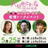 『大豆田とわ子と三人の元夫』配信イベントメインビジュアル(C)カンテレ