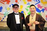 9月に上演される舞台『はい!丸尾不動産です。〜本日、家で再会します〜』に出演する(左から)兵動大樹、桂吉弥