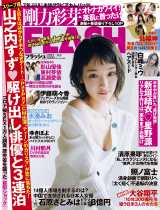 『FLASH』5月25日発売号表紙を飾る剛力彩芽 (C)光文社/週刊FLASH