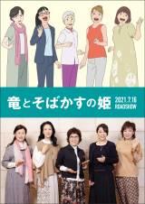 細田守監督最新作『竜とそばかすの姫』(2021年7月16日公開)主人公の母親代わりの合唱隊として(左から)中尾幸世、坂本冬美、森山良子、岩崎良美、清水ミチコが声の出演(C)2021 スタジオ地図