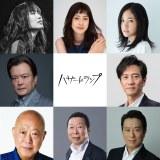 山田裕貴、映画で津田寛治と共演