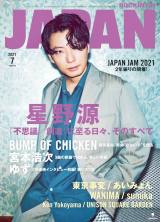 星野源、ロッキンオン7月号表紙