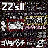 ももいろクローバーZ「ZZ's II」(キングレコード)