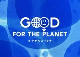 日テレ新キャンペーン『Good For the Planetウィーク』((C)日本テレビ