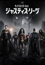 映画『ジャスティス・リーグ:ザック・スナイダーカット』U-NEXTで配信中 JUSTICE LEAGUE and all related characters and elements and trademarks of and (C) DC. Zack Snyder's Justice League (C)2021 Warner Bros. Entertainment Inc. All rights reserved.