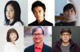 『ショートショート フィルムフェスティバル & アジア2021』オフィシャルコンペティションの審査員(上段左から)阿部純子、勝地涼、濱田英明、藤真利子、クリス・フジワラ、真利子哲也