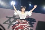 『17LIVE presents AKB48 15th Anniversary LIVE 峯岸みなみ卒業コンサート〜桜の咲かない春はない〜』(C)AKB48