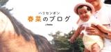 近藤春菜オフィシャルブログ「ハリセンボン春菜のブログ」