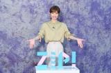 6月から『ZIP!』金曜の月替りパーソナリティーを務める明日海りお (C)日本テレビ