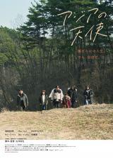 映画『アジアの天使』(7月2日公開)メインビジュアル(C)2021 The Asian Angel Film Partners