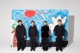 舞台『muro式.がくげいかい』出演者(左から)本多 力(ヨーロッパ企画)、永野宗典(ヨーロッパ企画)、西野凪沙、ムロツヨシ