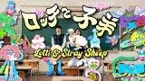 """お悩み相談""""番組『ロッチと子羊』より(C)NHK"""