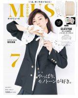 『otona MUSE』7月号表紙