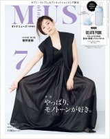 『otona MUSE』7月号増刊表紙