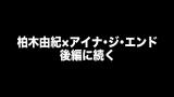 柏木由紀×アイナ・ジ・エンド初対談後編に続く