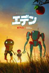 Netflixオリジナルアニメシリーズ『エデン』キーアート