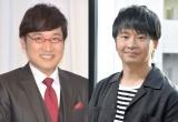 (左から)山里亮太、若林正恭 (C)ORICON NewS inc.