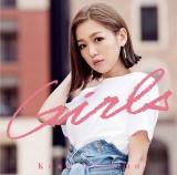 西野カナ31stシングル「Girls」初回限定盤