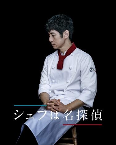 『シェフは名探偵』で主演を務める西島秀俊(C)「シェフは名探偵」製作委員会