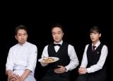『シェフは名探偵』に出演する(左から)神尾佑、濱田岳、石井杏奈(C)「シェフは名探偵」製作委員会