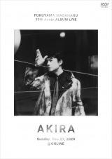 『FUKUYAMA MASAHARU 30th Anniv. ALBUM LIVE 「AKIRA」』通常版