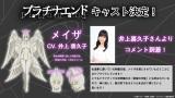 アニメ『プラチナエンド』追加キャスト発表