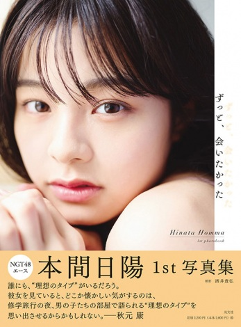 NGT48の本間日陽の1st写真集『ずっと、会いたかった』(光文社) 楽天ブックス限定カバー
