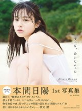 NGT48の本間日陽の1st写真集『ずっと、会いたかった』(光文社) HMV&BOOKS online限定カバー