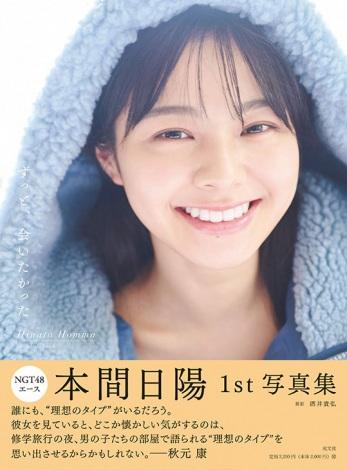 NGT48の本間日陽の1st写真集『ずっと、会いたかった』(光文社) セブンネット限定アザーカバー