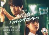 テレビ東京新ドラマ『八月は夜のバッティングセンターで。』の新ビジュアル(C)テレビ東京