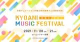 ファン感謝イベント・音楽フェス「KYOANI MUSIC FESTIVAL —感動を未来へ−」開催決定