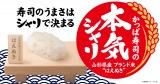 かっぱ寿司が回転寿司チェーンで初めて単一ブランド米を「シャリ」に採用