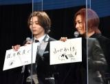 ドラマ『REAL⇔FAKE 2nd Stage』の1話先行試写・完成披露トークイベントに参加した(左から)染谷俊之、蒼井翔太 (C)ORICON NewS inc.