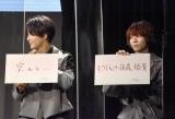 ドラマ『REAL⇔FAKE 2nd Stage』の1話先行試写・完成披露トークイベントに参加した(左から)猪野広樹、笹森裕貴 (C)ORICON NewS inc.