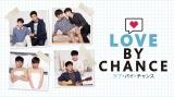 タイ・ドラマ『ラブ・バイ・チャンス/Love By Chance』(全14話)動画配信プラットフォーム「TELASA(テラサ)」で見放題配信中 (C)Studio Wabi Sabi. All rights reserved.