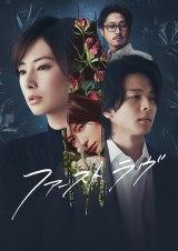 北川景子&中村倫也出演『ファーストラヴ』上海国際映画祭出品決定 (C)2021『ファーストラヴ』製作委員会