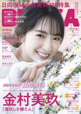 『BUBKA』7月号表紙を飾る日向坂46・金村美玖