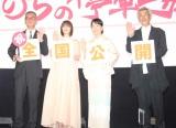 (左から)成島出監督、広瀬すず、吉永小百合、田中泯 (C)ORICON NewS inc.