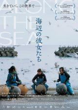 映画『海辺の彼女たち』(公開中)『第24回上海国際映画祭』パノラマ部門出品決定 (C)2020 E.x.N K.K. / ever rolling films