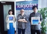 1日放送のTOKYO FM『THE TRAD』の模様(C)TOKYO FM