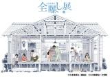 久米田康治画業30周年記念 展示イベント『全曝し展』