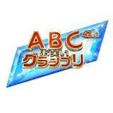 『第42回お笑いグランプリ』決勝戦は7月11日、ABCテレビ(関西ローカル)で生放送、ABEMAで無料生配信 (C)ABCテレビ