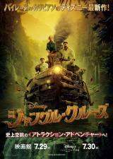 ディズニー実写映画の新作『ジャングル・クルーズ』映画館で7月29日公開、ディズニープラス プレミア アクセスで7月30日より配信 (C)2021 Disney Enterprises, Inc. All Rights Reserved.