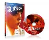 池田エライザが監督を務めた初の長編作品『夏、至るころ』 DVD7月2日発売&同時レンタル開始(C)2020「夏、至るころ」製作委員会