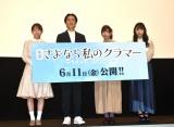 映画『さよなら私のクラマー ファーストタッチ』完成記念イベントに登壇した(左から)影山優佳、矢部浩之、島袋美由利、小林愛香 (C)ORICON NewS inc.