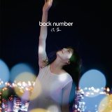 back numberデジタルシングル1位