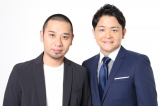 MC:千鳥=『千鳥のニッポン未来島』TBS系28局ネットで6月6日放送