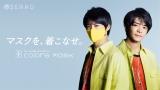 『38 colors mask』新TVCMに出演するKing & Prince・岸優太