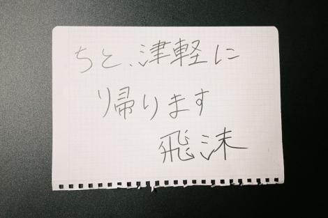 ドラマホリック!「DIVE!!」オフィシャルブログで公開された高橋優斗
