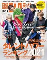 『日経エンタテインメント!』7月号の表紙を飾るSexy Zone